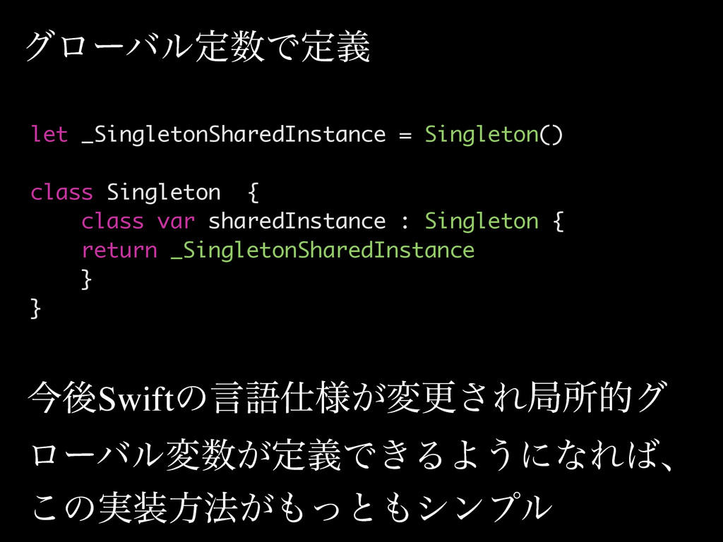 let _SingletonSharedInstance = Singleton() ! cl...