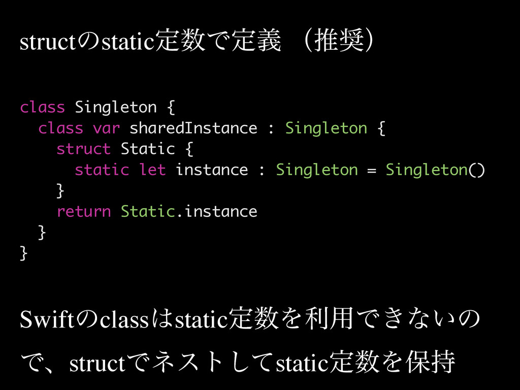 class Singleton { class var sharedInstance : Si...