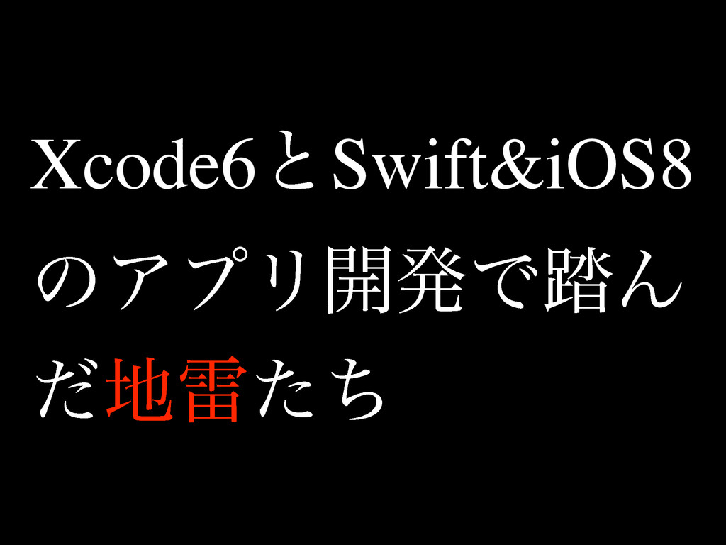 Xcode6ͱSwift&iOS8 ͷΞϓϦ։ൃͰ౿Μ ͩཕͨͪ