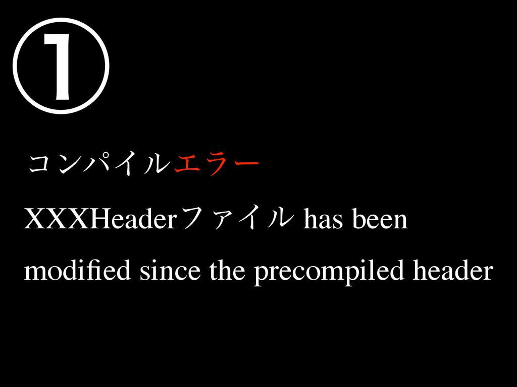 ίϯύΠϧΤϥʔ  XXXHeaderϑΝΠϧ has been modified sinc...