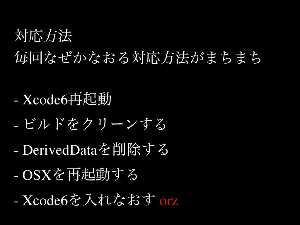 ରԠํ๏  ຖճͳ͔ͥͳ͓ΔରԠํ๏͕·ͪ·ͪ  ! - Xcode6࠶ىಈ  -...