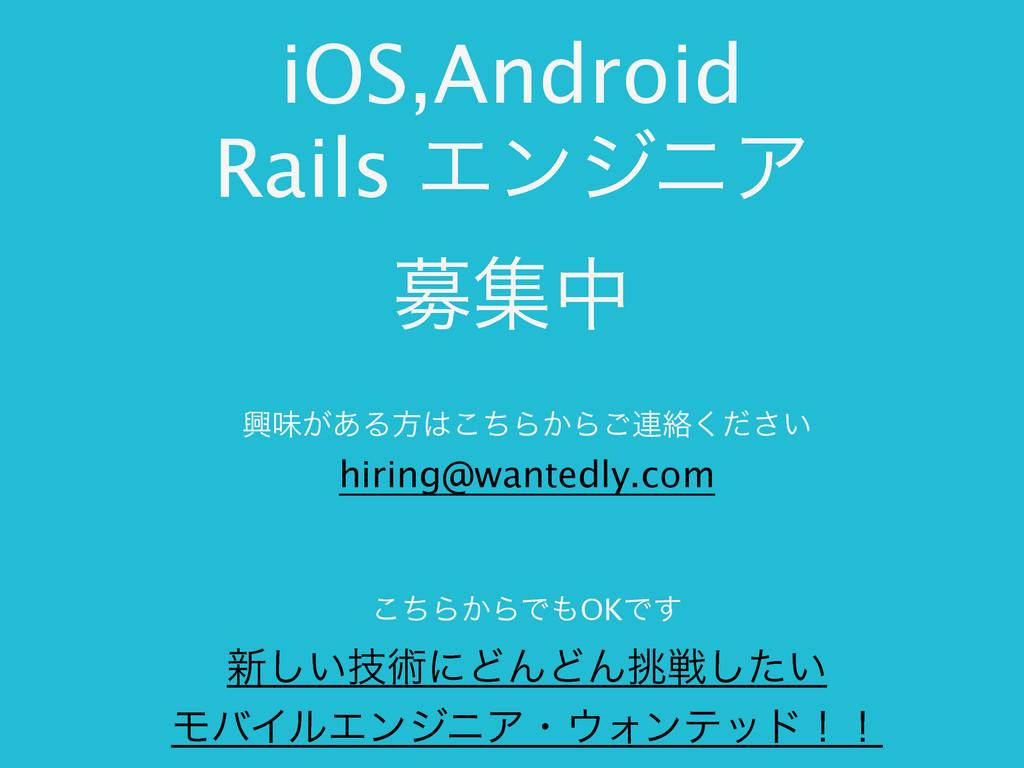 iOS,Android Rails ΤϯδχΞ ืूத hiring@wantedly.c...