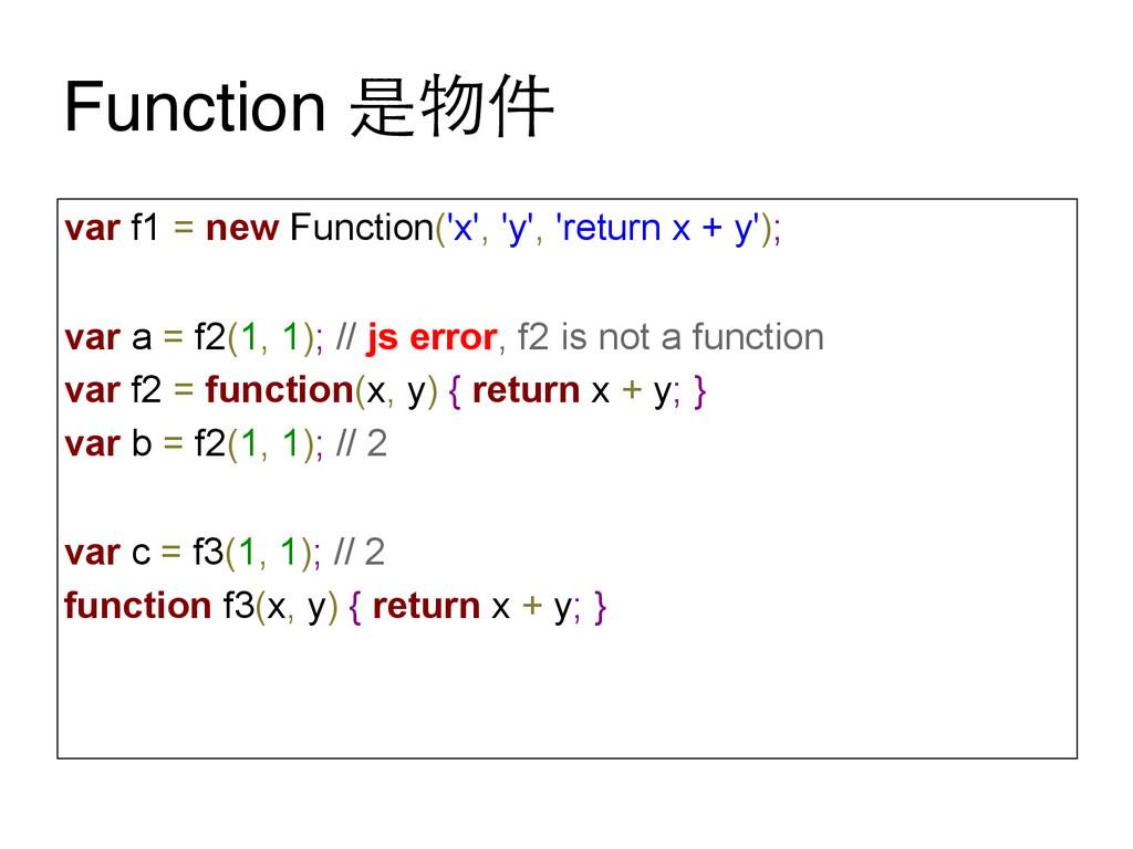 Function 是物件 var f1 = new Function('x', 'y', 'r...