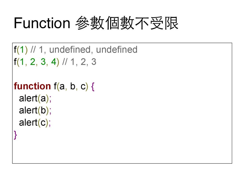 Function 參數個數不受限 f(1) // 1, undefined, undefine...