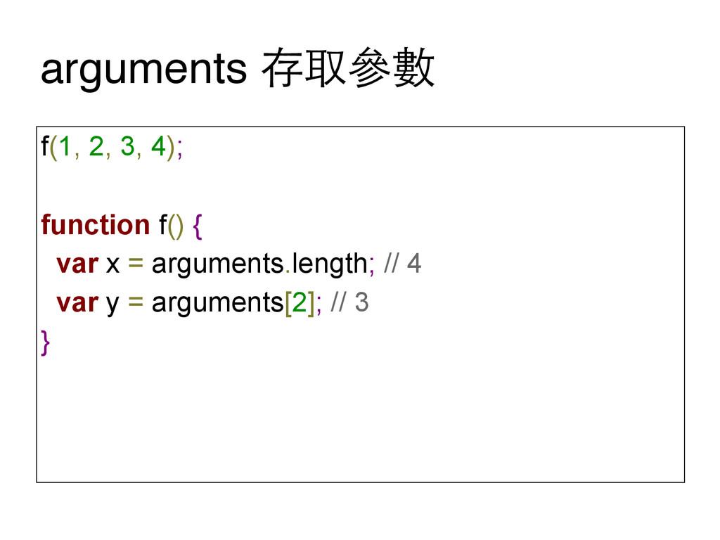arguments 存取參數 f(1, 2, 3, 4); function f() { va...