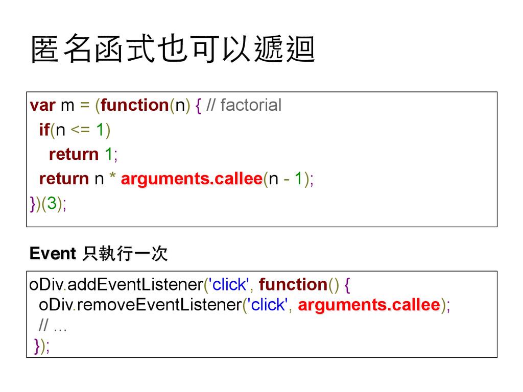 匿名函式也可以遞迴 var m = (function(n) { // factorial i...