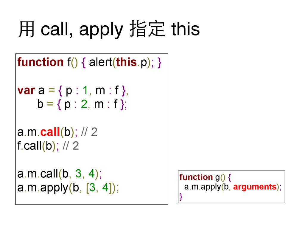 ⽤用 call, apply 指定 this function f() { alert(thi...