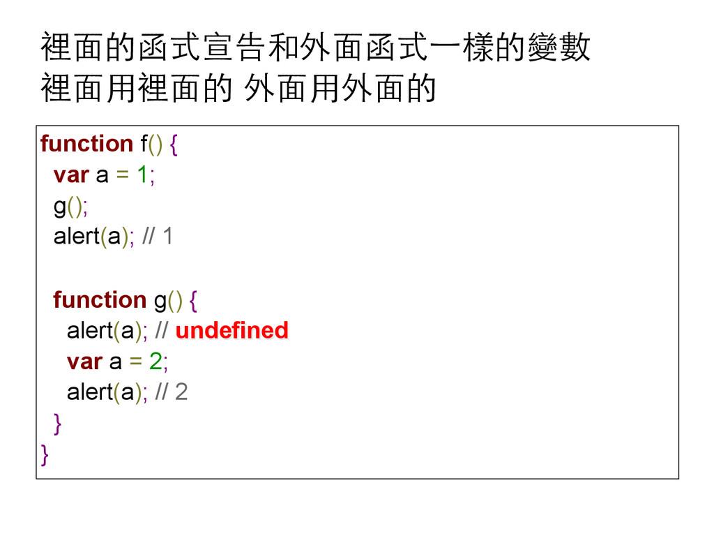 裡⾯面的函式宣告和外⾯面函式⼀一樣的變數 裡⾯面⽤用裡⾯面的 外⾯面⽤用外⾯面的 funct...