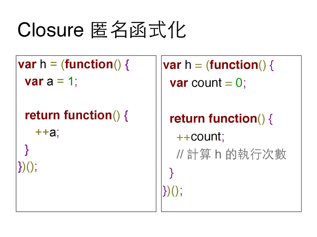 Closure 匿名函式化 var h = (function() { var a = 1; ...