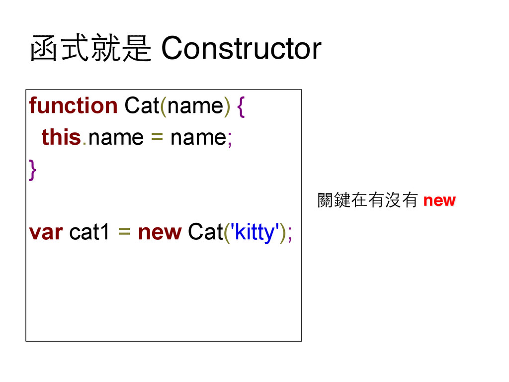 函式就是 Constructor function Cat(name) { this.name...