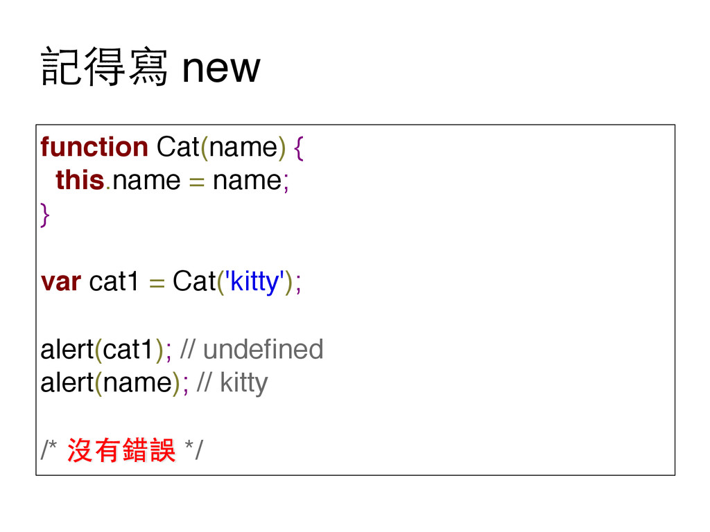 記得寫 new function Cat(name) { this.name = name; ...