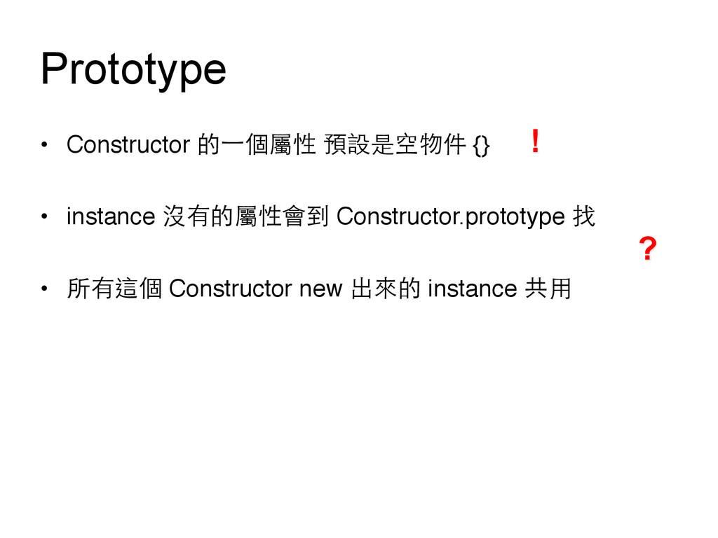 Prototype • Constructor 的⼀一個屬性 預設是空物件 {} • inst...