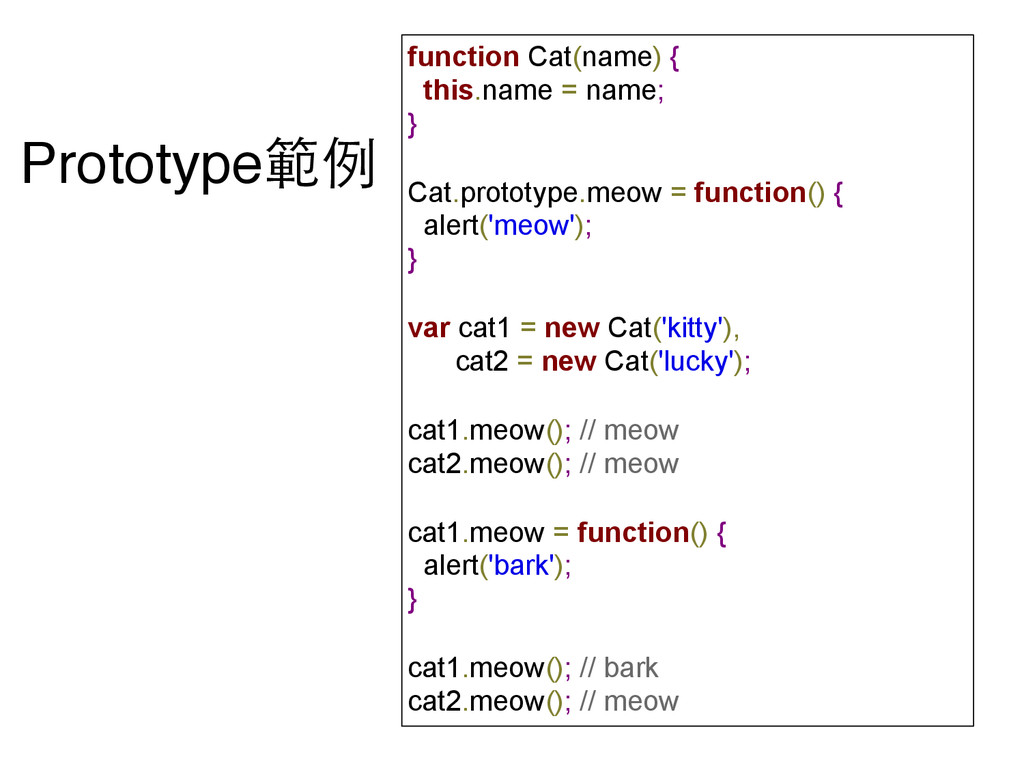 Prototype範例 function Cat(name) { this.name = na...