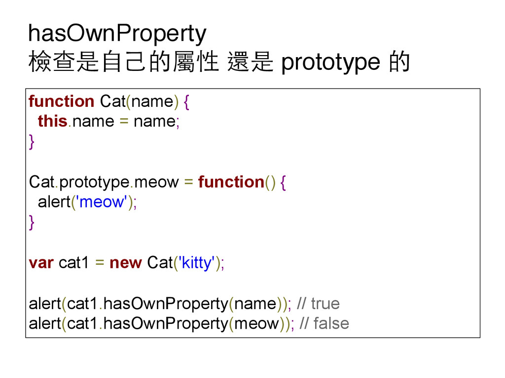 hasOwnProperty 檢查是⾃自⼰己的屬性 還是 prototype 的 funct...