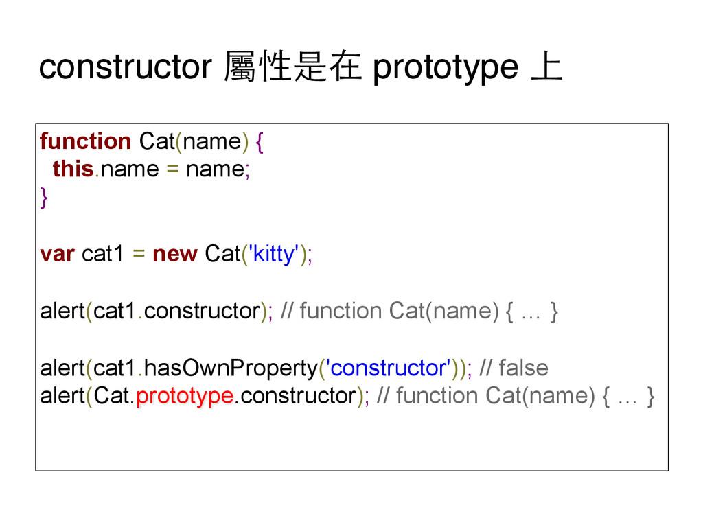 constructor 屬性是在 prototype 上 function Cat(name)...