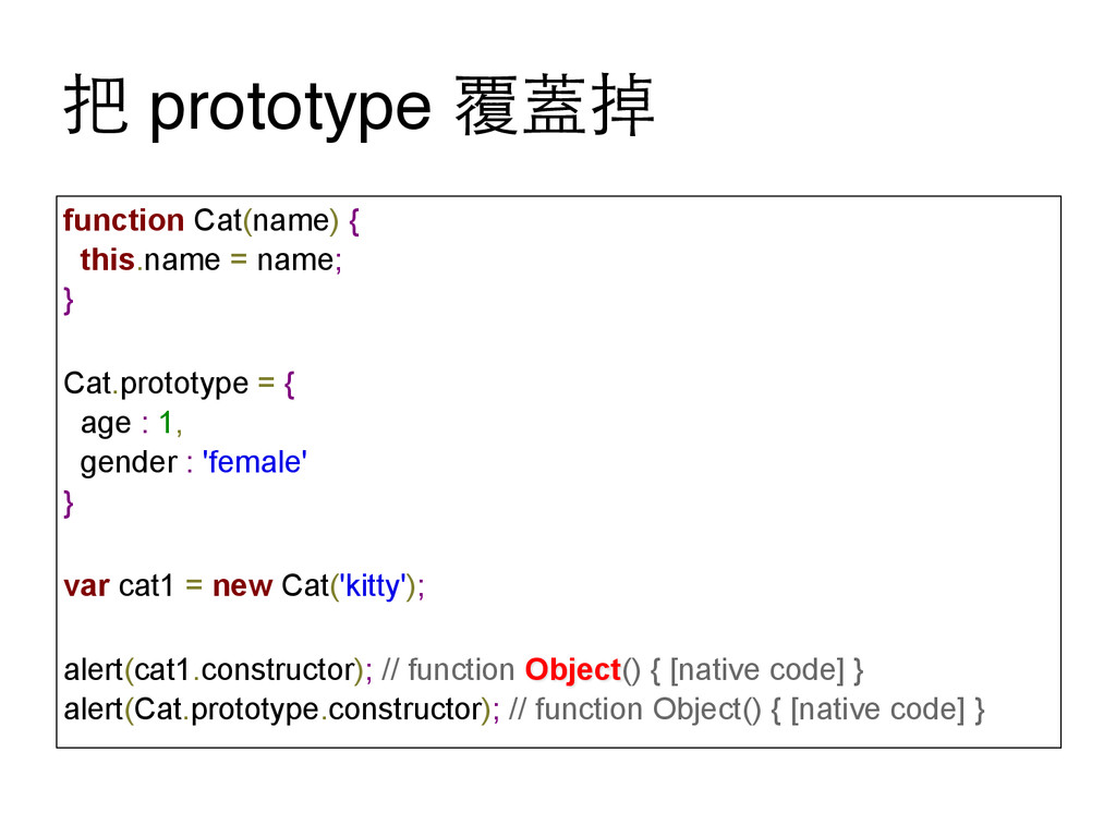 把 prototype 覆蓋掉 function Cat(name) { this.name ...