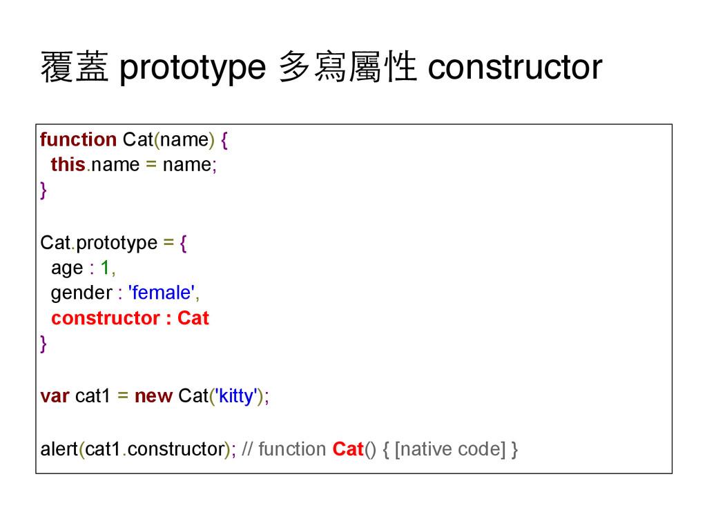 覆蓋 prototype 多寫屬性 constructor function Cat(name...