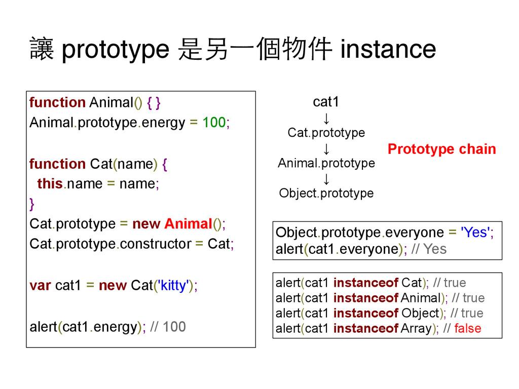 讓 prototype 是另⼀一個物件 instance function Animal() ...