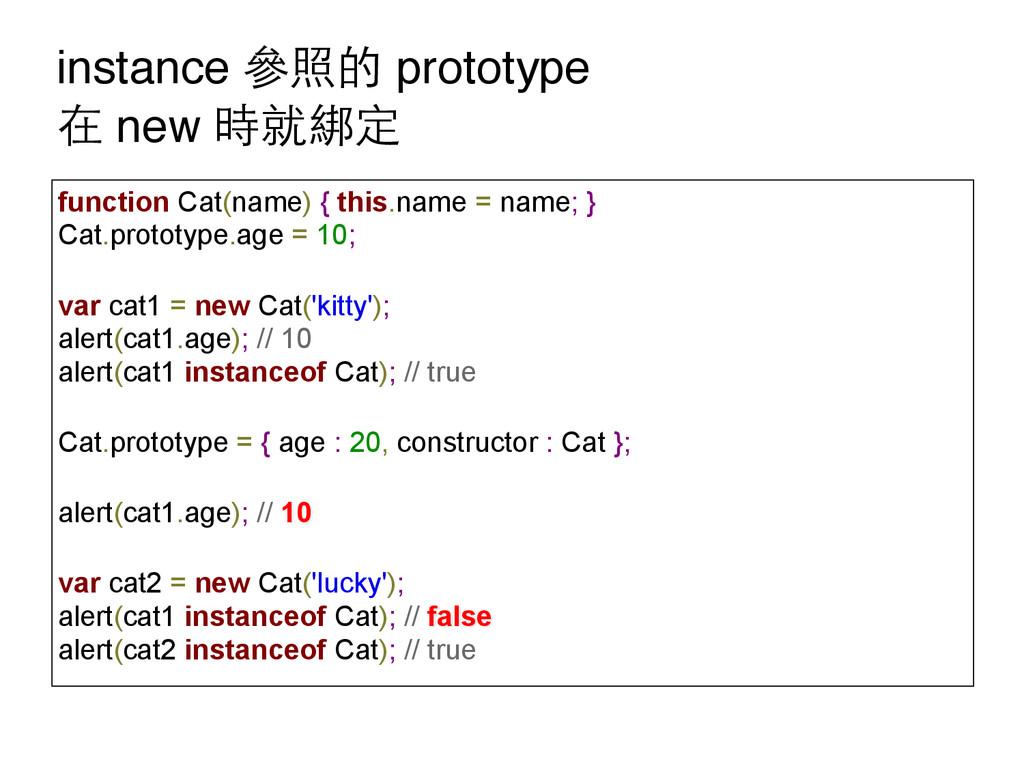 instance 參照的 prototype 在 new 時就綁定 function Cat...