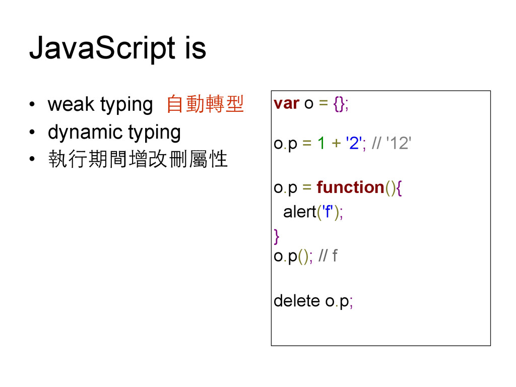 JavaScript is • weak typing ⾃自動轉型 • dynamic typ...