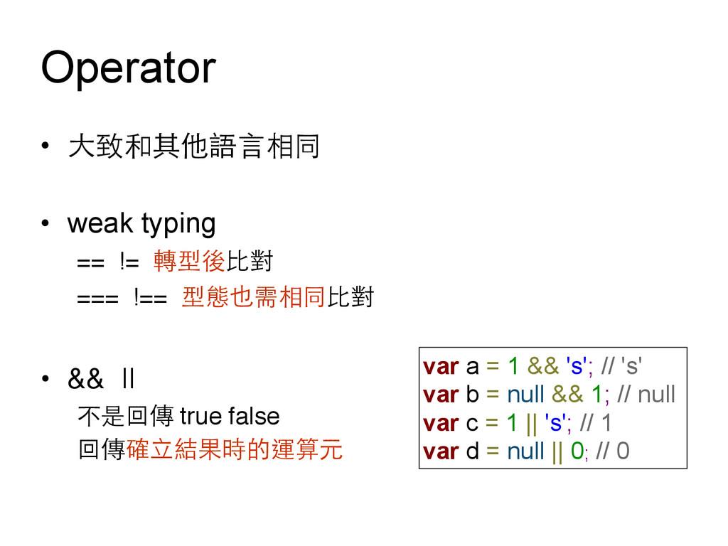 Operator • ⼤大致和其他語⾔言相同 • weak typing == != 轉型後⽐...