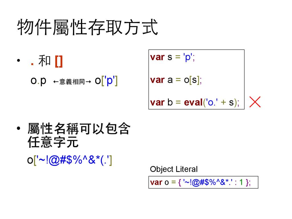 物件屬性存取⽅方式 • . 和 [] o.p ←意義相同→ o['p'] • 屬性名稱可以包含...