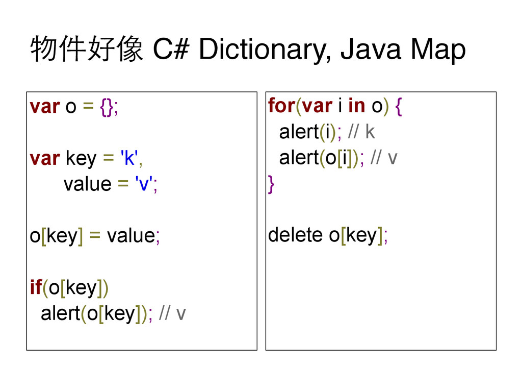 物件好像 C# Dictionary, Java Map var o = {}; var ke...