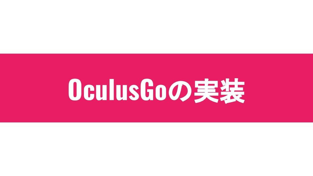 OculusGoの実装