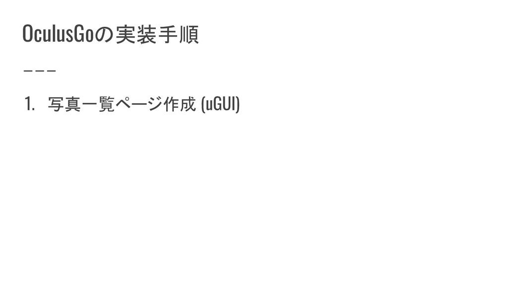 OculusGoの実装手順 1. 写真一覧ページ作成 (uGUI)