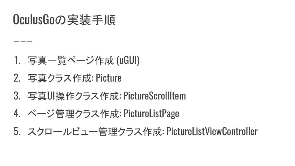 OculusGoの実装手順 1. 写真一覧ページ作成 (uGUI) 2. 写真クラス作成: P...