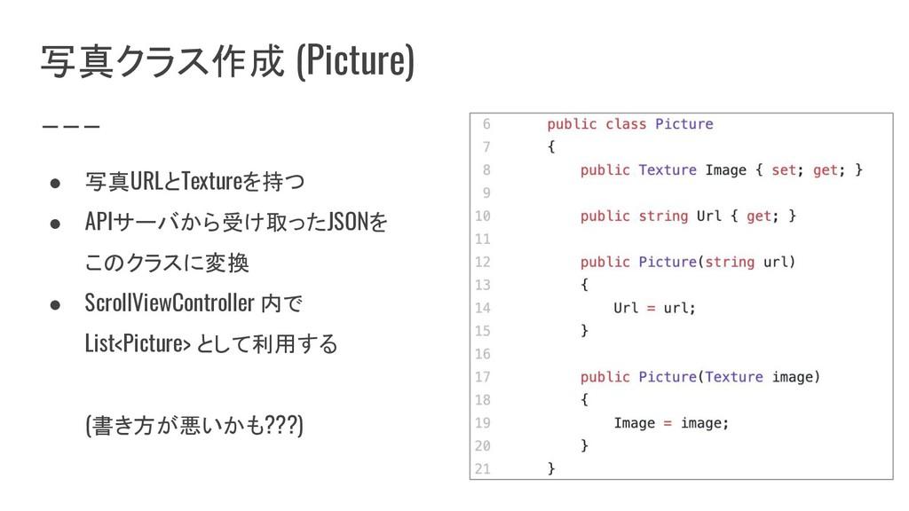 写真クラス作成 (Picture) ● 写真URLとTextureを持つ ● APIサーバから...