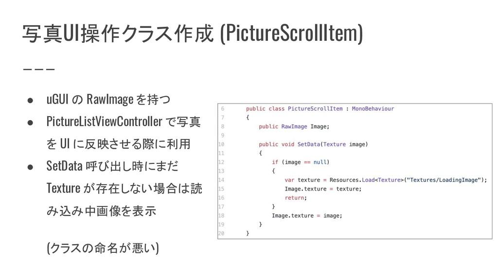 写真UI操作クラス作成 (PictureScrollItem) ● uGUI の RawIma...