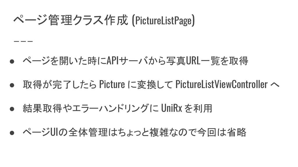 ページ管理クラス作成 (PictureListPage) ● ページを開いた時にAPIサーバか...