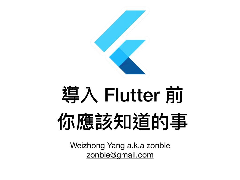 導入 Flutter 前 你應該知道的事 Weizhong Yang a.k.a zonble...