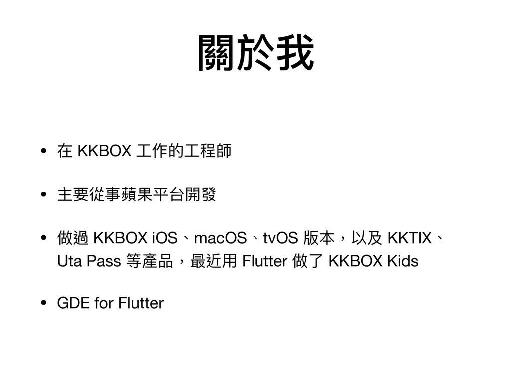 關於我 • 在 KKBOX ⼯作的⼯程師  • 主要從事蘋果平台開發  • 做過 KKBOX ...