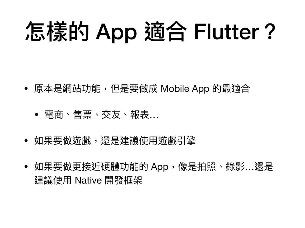怎樣的 App 適合 Flutter? • 原本是網站功能,但是要做成 Mobile App ...