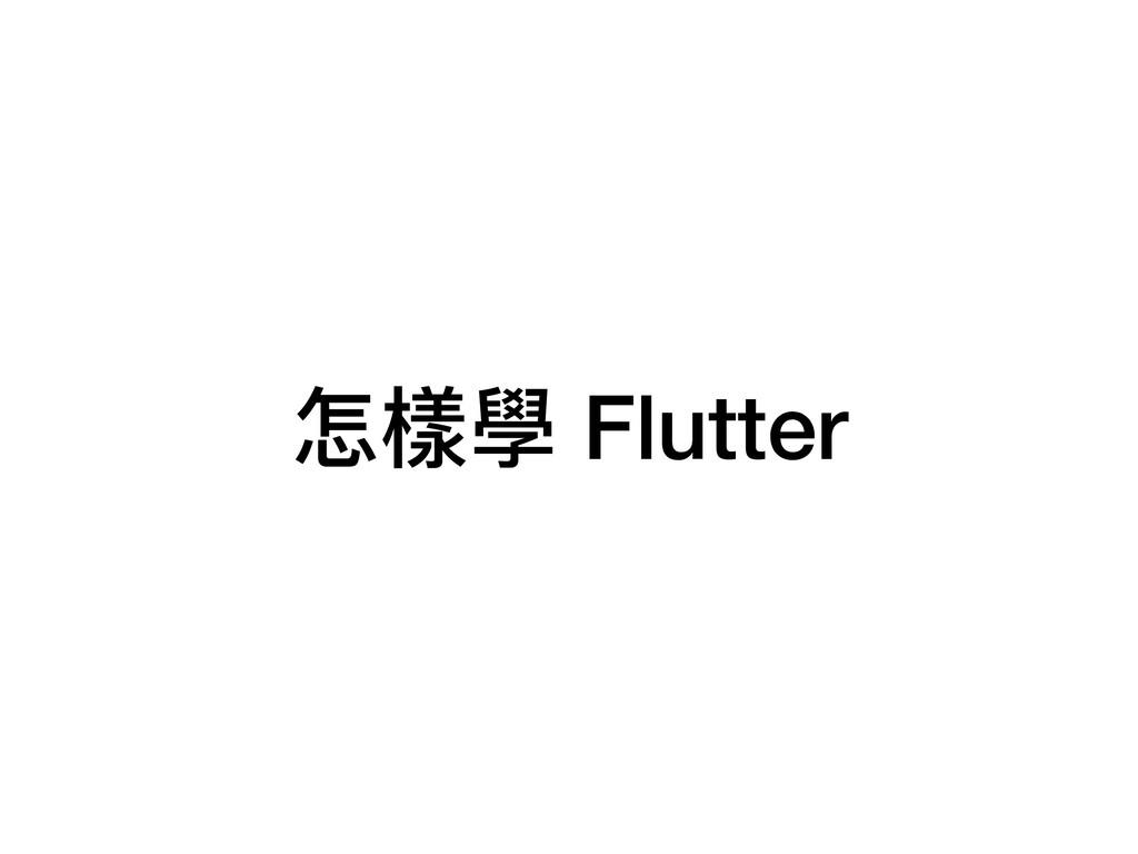 怎樣學 Flutter