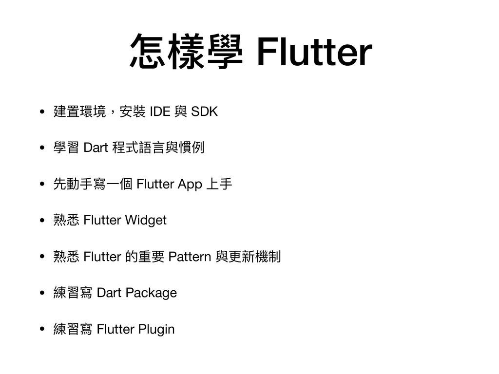 怎樣學 Flutter • 建置環境,安裝 IDE 與 SDK  • 學習 Dart 程式語⾔...