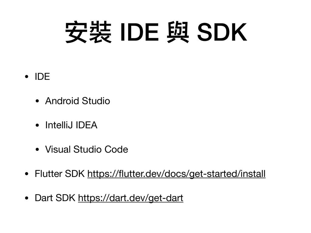 安裝 IDE 與 SDK • IDE  • Android Studio  • Intelli...