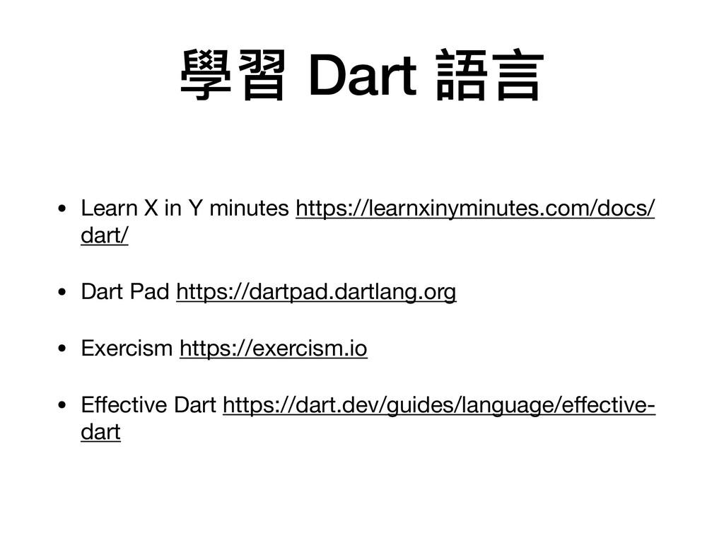 學習 Dart 語⾔ • Learn X in Y minutes https://learn...