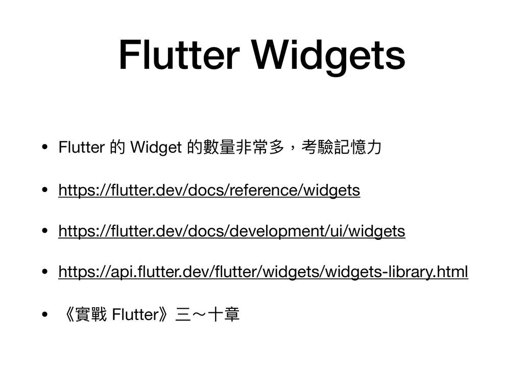 Flutter Widgets • Flutter 的 Widget 的數量非常多,考驗記憶⼒...