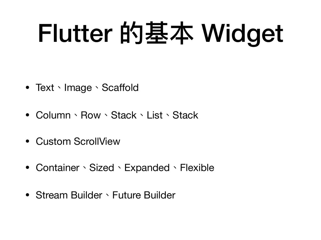 Flutter 的基本 Widget • Text、Image、Scaffold  • Colu...