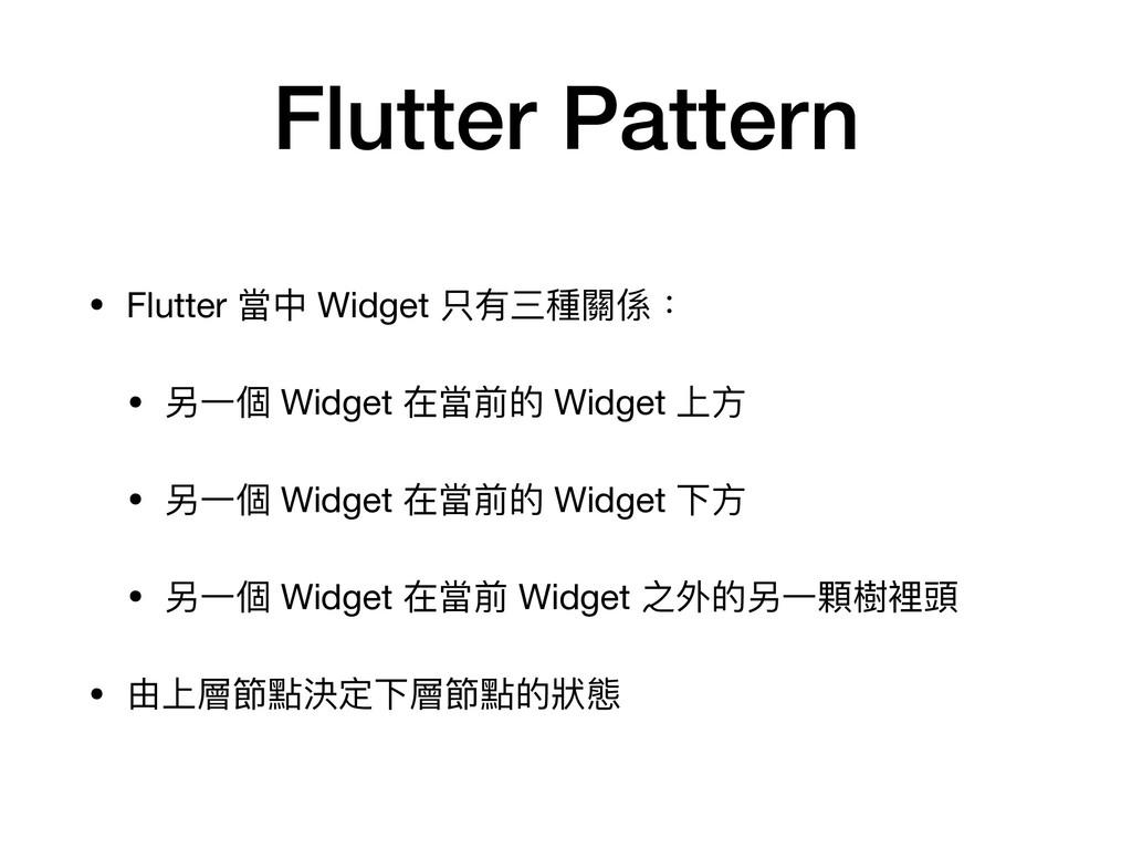 Flutter Pattern • Flutter 當中 Widget 只有三種關係:  • ...