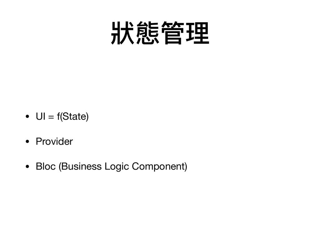 狀態管理 • UI = f(State)  • Provider  • Bloc (Busin...