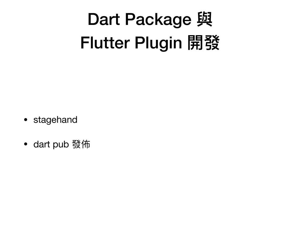 Dart Package 與 Flutter Plugin 開發 • stagehand  •...