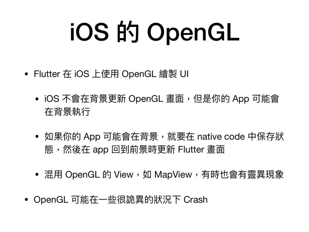 iOS 的 OpenGL • Flutter 在 iOS 上使⽤ OpenGL 繪製 UI  ...