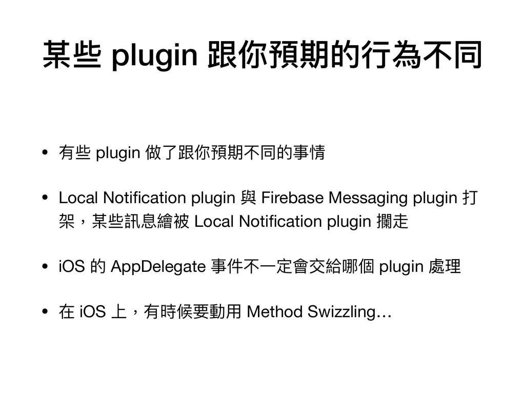 某些 plugin 跟你預期的⾏為不同 • 有些 plugin 做了跟你預期不同的事情  • ...