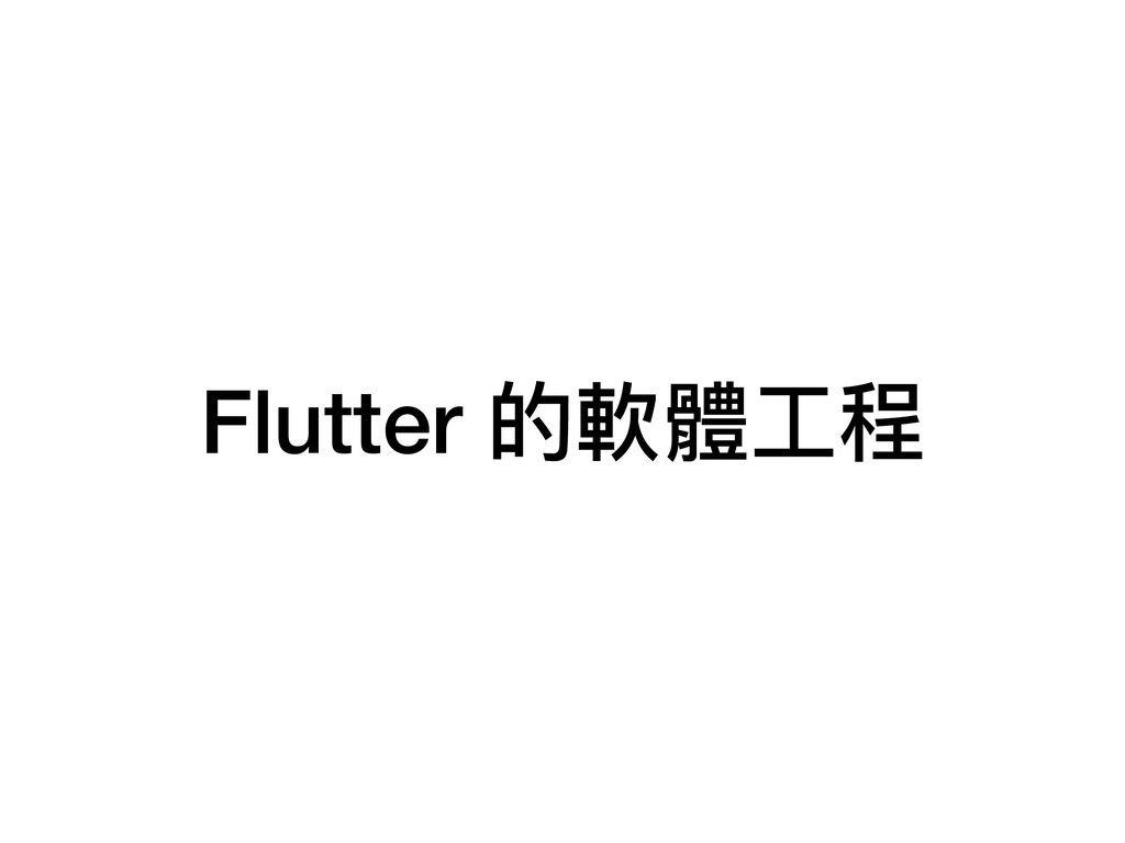 Flutter 的軟體⼯程