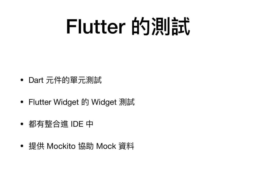 Flutter 的測試 • Dart 元件的單元測試  • Flutter Widget 的 ...