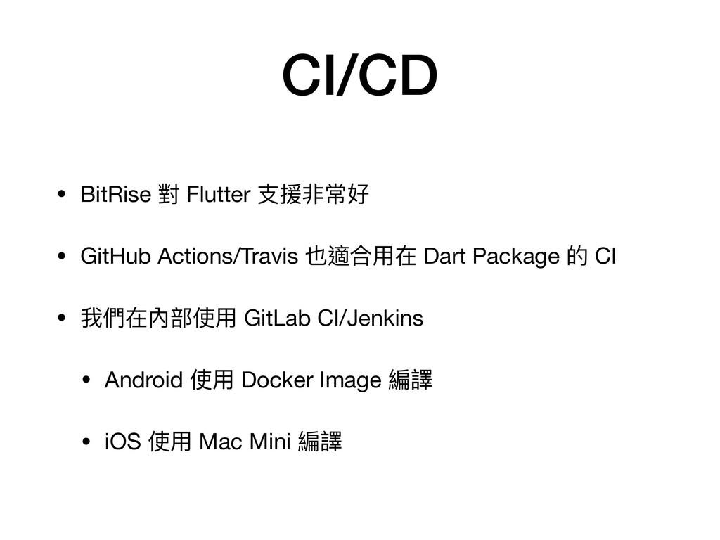 CI/CD • BitRise 對 Flutter ⽀援非常好  • GitHub Actio...